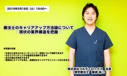 【5/18】療法士のキャリアアップ方法論について ―現状の業界構造を把握―