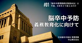 脳卒中・循環器病対策基本法は、今後日本をどう変えるのか【脳卒中の立場から】