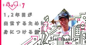 【運動器7】運動器理学療法士のプロになるためのキャリアラダー(初級編)