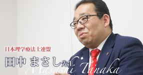 役割、身分や待遇を向上してリハ専門職がさらに評価される社会へ【日本理学療法士連盟|田中まさし先生】