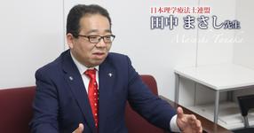 タスクシェア・タスクシフトの推進へ【田中まさし先生】