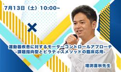 【7月13日(土)】運動器疾患に対するモーターコントロールアプローチ-課題指向型とピラティスメソッドの臨床応用-|増渕喜秋先生