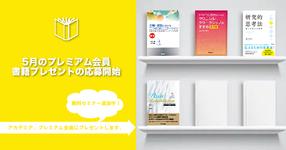 【プレミアム】5月書籍プレゼント応募開始!
