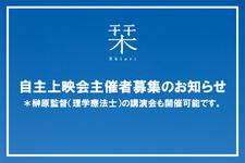 【お知らせ】映画「栞」は自主上映会を開催してくださる主催者さまを募集しています。
