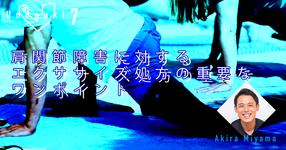 【運動器7】肩関節障害のエクササイズデザイン-後編-