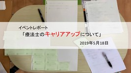 【イベントレポート】療法士のキャリアアップ方法論について