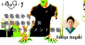 【運動器7】 背臥位から歩行動作を予測する10のアライメント評価 (前編)