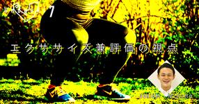 【運動器7】臨床で行かせる2種類のスクワット-片脚編-