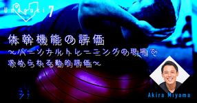 【運動器7】体幹機能の評価~パーソナルトレーニングの現場で求められる動的評価~