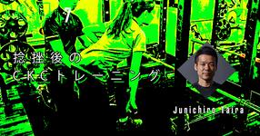 【運動器7】前距腓靭帯損傷後のCKCトレーニング開始のポイント