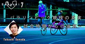 【運動器7】パラリンピック競技の真実−試合時間からの逆算−