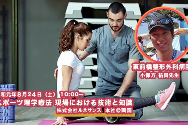 【8/24】スポーツ理学療法 現場における技術と知識