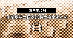 【早見表】作業療法 専門学校別 2020年OT国家試験合格率