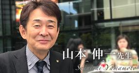 臨床技術の方程式【日本作業療法士協会 副会長|山本 伸一】