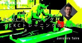【運動器7】SCKCトレーニング→CKCトレーニングのススメ