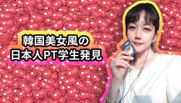 韓国美女風の日本人PT学生発見-そもそもなぜ韓国へ?-