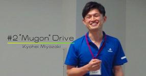 """#2 """"Mugon"""" Drive【宮崎 喬平】"""