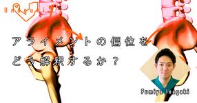 【運動器7】アライメントの偏位をどう解釈するか?-骨盤後方偏位のメリットとデメリット-
