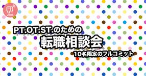 【8/29】PT,OT,ST転職相談会ー関東限定|TV電話個人相談ありー