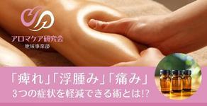 アロマが痺れや浮腫み、痛みに対してなぜ有効なのか?