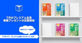 【プレミアム】7月書籍プレゼント応募開始!