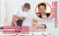 【9/1】筋膜調整マニュアル|唐澤 幹男先生