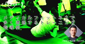 【運動器7】メディカルフィットネスで多く遭遇するトレーニング指導例