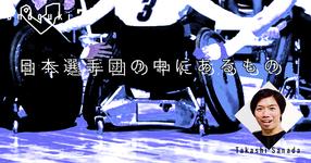 パラリンピック競技-日本選手団の中にあるもの-