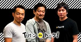 【Tパンdeトーク】これからの日本の医療・介護を考えよう|アーカイブ動画