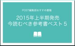 最新!2015年上半期発売 PTOTSTが今読むべき参考書ベスト5