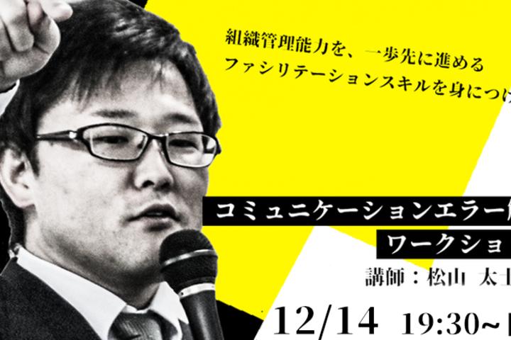 コミュニケーションエラー解消ワークショップ|松山太士先生