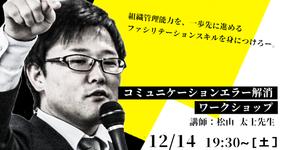 【残席2名となりました】コミュニケーションエラー解消ワークショップ|松山太士先生