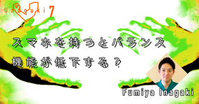 【運動器7】スマホを持つとバランス機能が低下する?(後編)