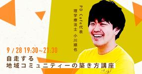 【9/28】自走する地域コミュニティーの築き方講座|小川順也先生