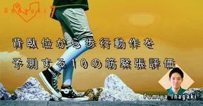 【運動器7】 背臥位から歩行動作を予測する10の筋緊張評価 (後編)
