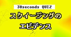 【クイズ】スクイージングのエビデンス