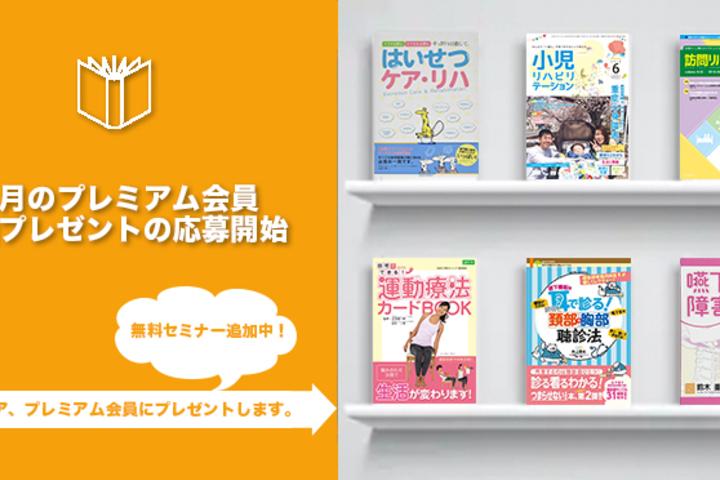 【プレミアム】8月書籍プレゼント応募開始!