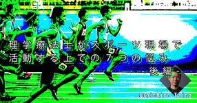 【運動器7】理学療法士がスポーツ現場で活動する上での7つの悩み-後編-