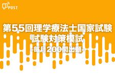 【無料】第一回POST国試模試8月版