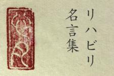 深イイ!リハビリ名言集vol.1