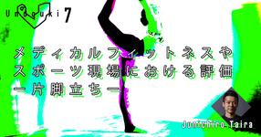 【運動器7】メディカルフィットネスやスポーツ現場における評価ー片脚立ちー