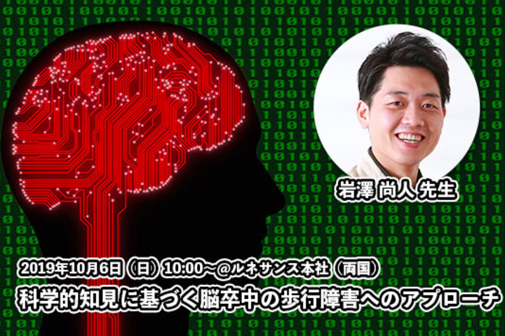 【10/6】科学的知見に基づく脳卒中の歩行障害へのアプローチ 岩澤 尚人先生