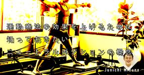 【運動器7】運動療法の効果を上げるために知っておきたいニュートラルポジションの概念