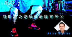 【運動器7】膝関節の姿勢機能障害学① ~2パターンの膝内側OA~