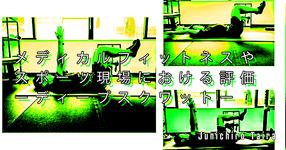 【SPOT Writer】メディカルフィットネスやスポーツ現場における評価ーディープスクワットー