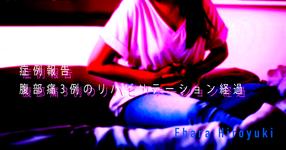 【SPOT Writer】症例報告・腹部痛3例のリハビリテーション経過