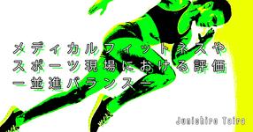 【SPOT Writer】メディカルフィットネスやスポーツ現場における評価ー並進バランスー