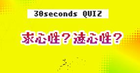 【クイズ】遠心性収縮?求心性収縮?