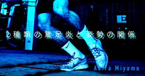 【SPOT Writer】膝関節の姿勢機能障害学③~2種類の鵞足炎と姿勢の関係~