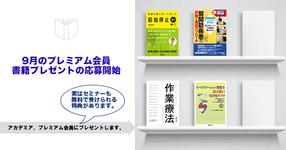 【プレミアム】9月書籍プレゼント応募開始!